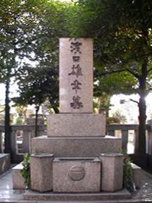 浜口雄幸墓2