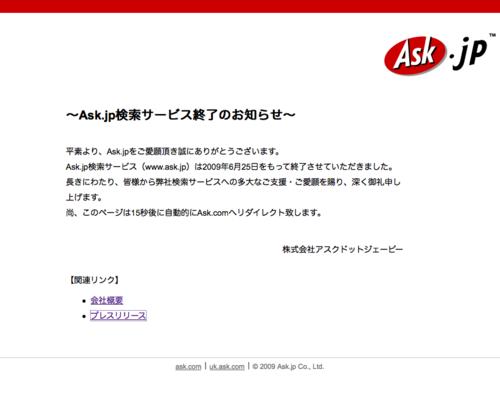 Ask.jp検索サービス終了のお知らせ