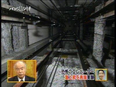 アスベスト・エレベーター02