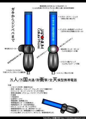 ジャポニウム携帯電話(JAPONIUM Cellular Phone)