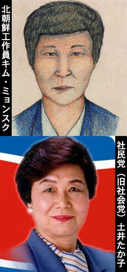 北朝鮮工作員キム・ミョンスク 社民党(旧社会党)土井たか子