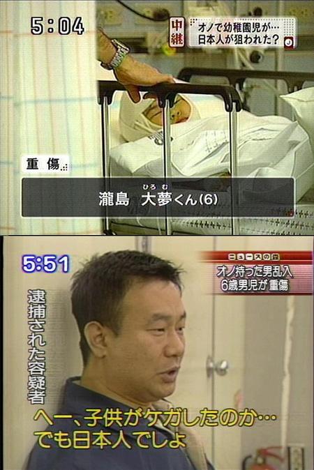 韓国日本人学校襲撃事件