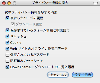 Firefox プライバシー情報の消去