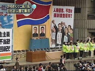 在日北朝鮮人抗議集会