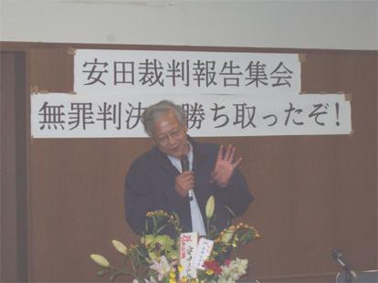 安田好弘〜土井たか子1