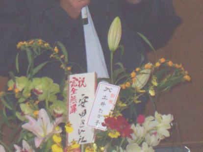 安田好弘〜土井たか子2