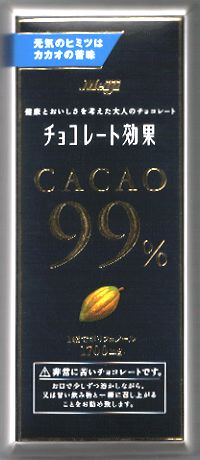 cacao99-1.jpg