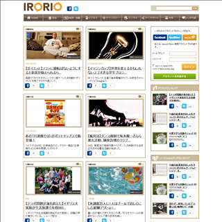 IRORIOトップページ画像