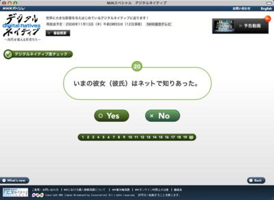 NHKスペシャル デジタルネイティブ(digital naitves)度チェック20問目