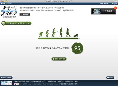 NHKスペシャル デジタルネイティブ(digital naitves)度チェック結果