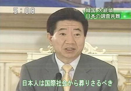ノ・ムヒョン大統領のコメント